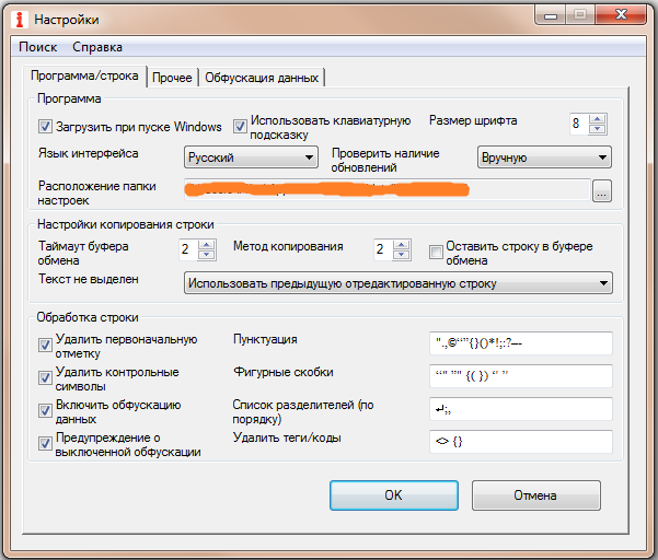 Russian Program Settings Window